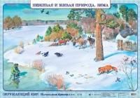 Неживая и живая природа. Зима. Формы земной поверхности